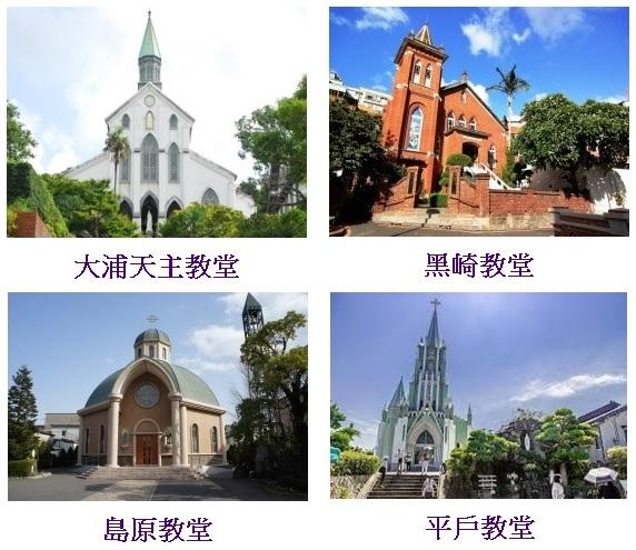 福岡,長崎5天朝聖之旅
