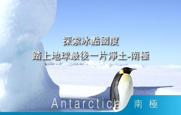 Hurtigruten Amazing Antarctica! 機票折扣優惠! 每位可享最高 HK$14,000 機票折扣額!