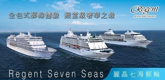 <<震撼優惠>> 麗晶七海郵輪 Regent Seven Seas Cruises 奢華式郵輪推介