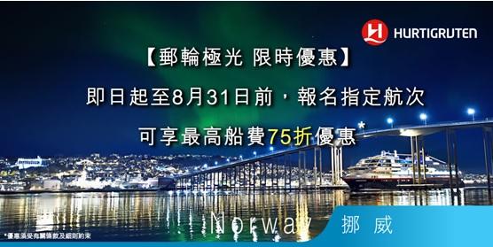 HK$ 6,098起 【海達路德 Hurtigruten】**8月31日前報名可享最高船費75折優惠!**