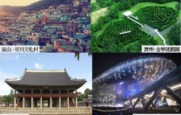 Special Promotion Busan / Jeju / Seoul (CX/KA)