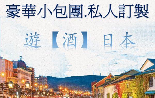 北海道遊酒之旅豪華小包團.私人訂製