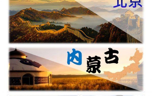 北京 . 內蒙古七天兩地學生零距離體驗多維度遊學
