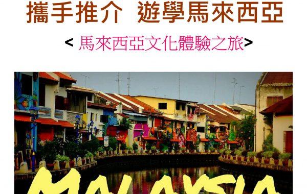 馬來西亞文化體驗之旅