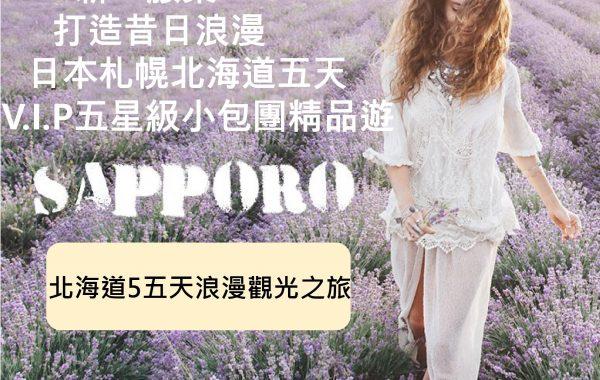 Sapporo VIP 小包團