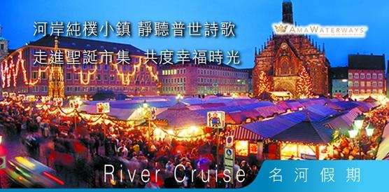 【AmaWaterways 河船】河岸純樸小鎮、靜聽普世詩歌,走進聖誕市集、共度幸福時光
