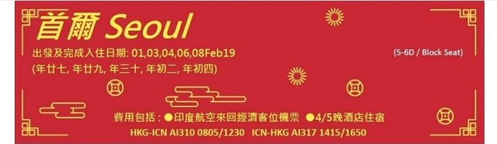 2019 Seoul Chinese New Year Package