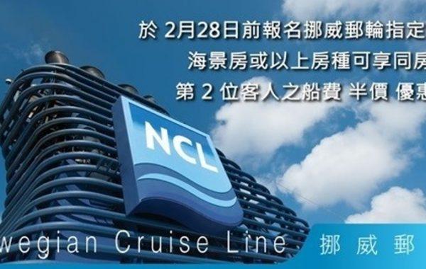 【挪威郵輪 Norwegian Cruise Line】2月28日前報名,第 2 位半價優惠!!!