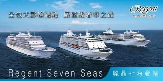 【麗晶七海郵輪 Regent Seven Seas Cruises】全包式郵輪風格。殿堂級奢華之最