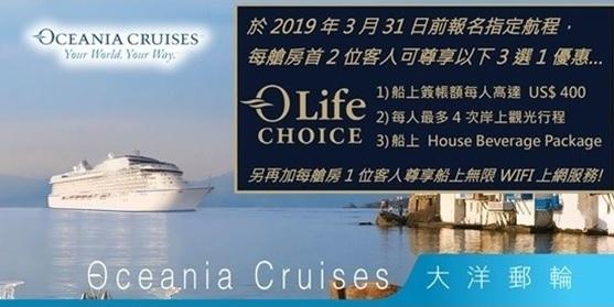 **OLife Ultimate 優惠!** [大洋郵輪 Oceania Cruises】3月31日前報名,可享 OLife Choice / Ultimate!