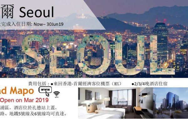 Seoul Hotel Package(HX)