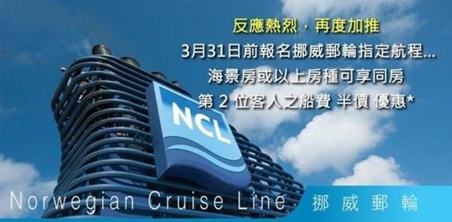 【挪威郵輪 Norwegian Cruise Line】3月31日前報名,第 2 位半價優惠!!!