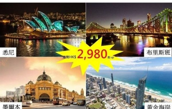 GV2 Fare Hong Kong to Australia/New Zealand(QF)