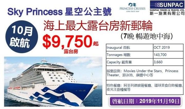 【Sky Princess  星空公主號】 – 海上最大露台房新郵輪