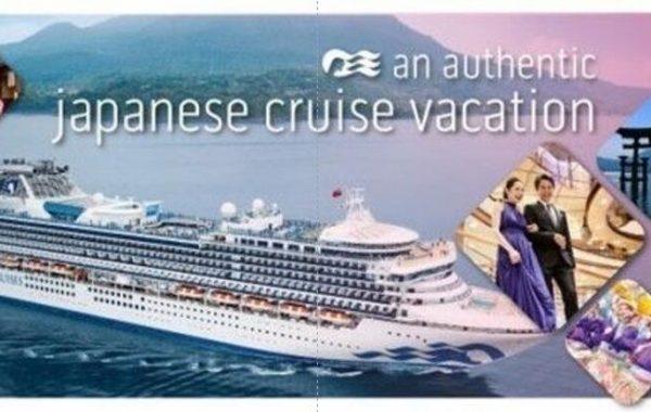 An Authentic Janpanse Cruise Vacation【Princess Cruises】