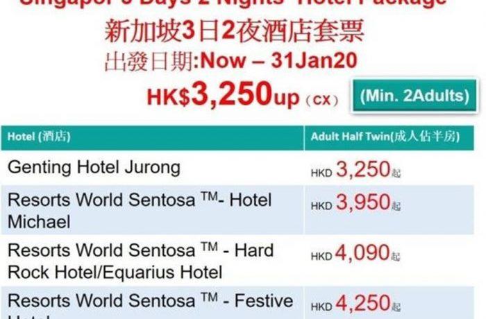 Singapor 3 Days 2 NIghts Hotel Package(CX)