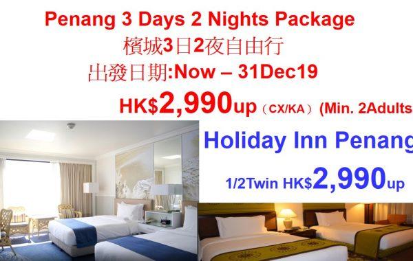 Penang 3 Days 2 Nights Package(CX/KA)