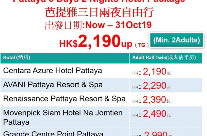 Pattaya 3 Days 2 Nights Hotel Package(TG)