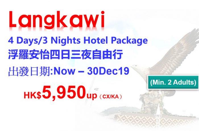 Langkawi 4 Days 3 Nights Hotel Package(CX/KA)