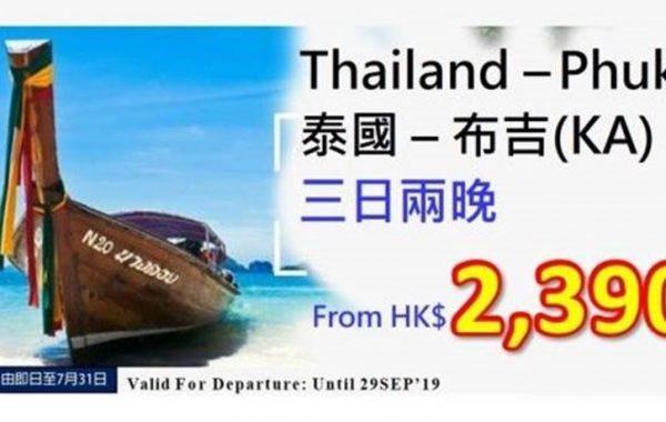 Phuket 3 Days 2 Nights hotel Package (KA)
