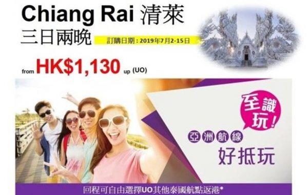 Chiang Rai hotel Package (UO)