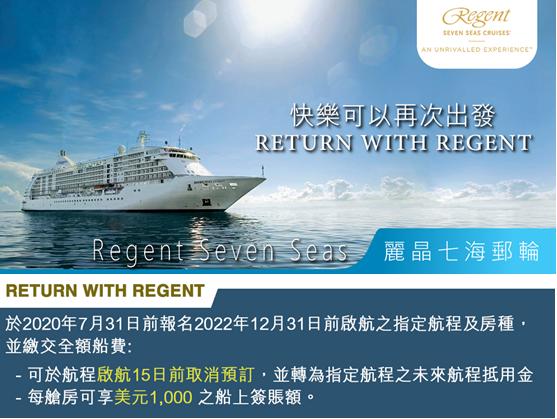 麗晶七海郵輪 Return With Regent 優惠