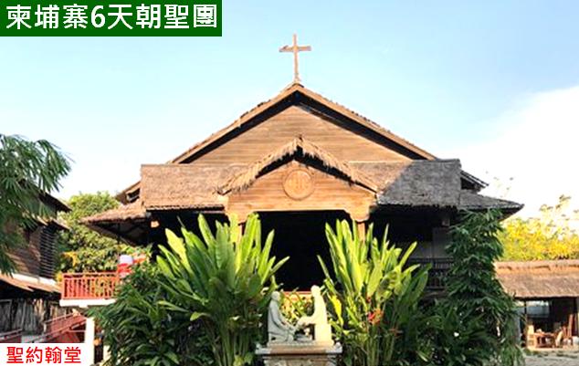 柬埔寨朝聖團