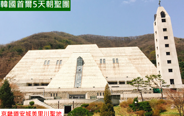 韓國朝聖團