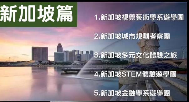 新加坡遊學團