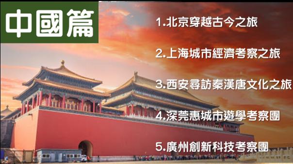中國遊學團