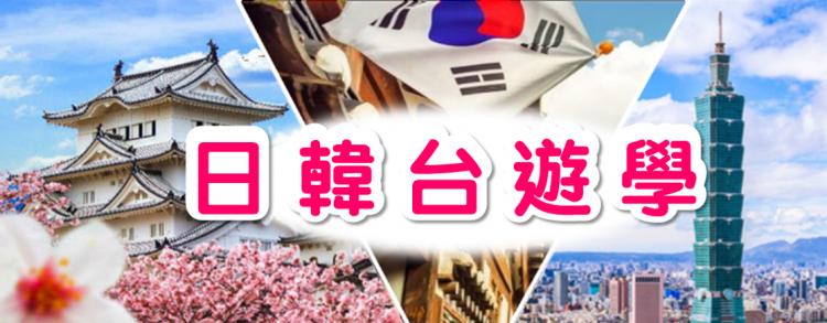 日韓台遊學