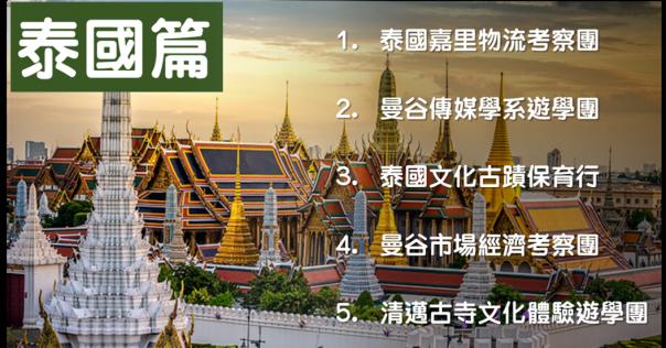 泰國遊學篇